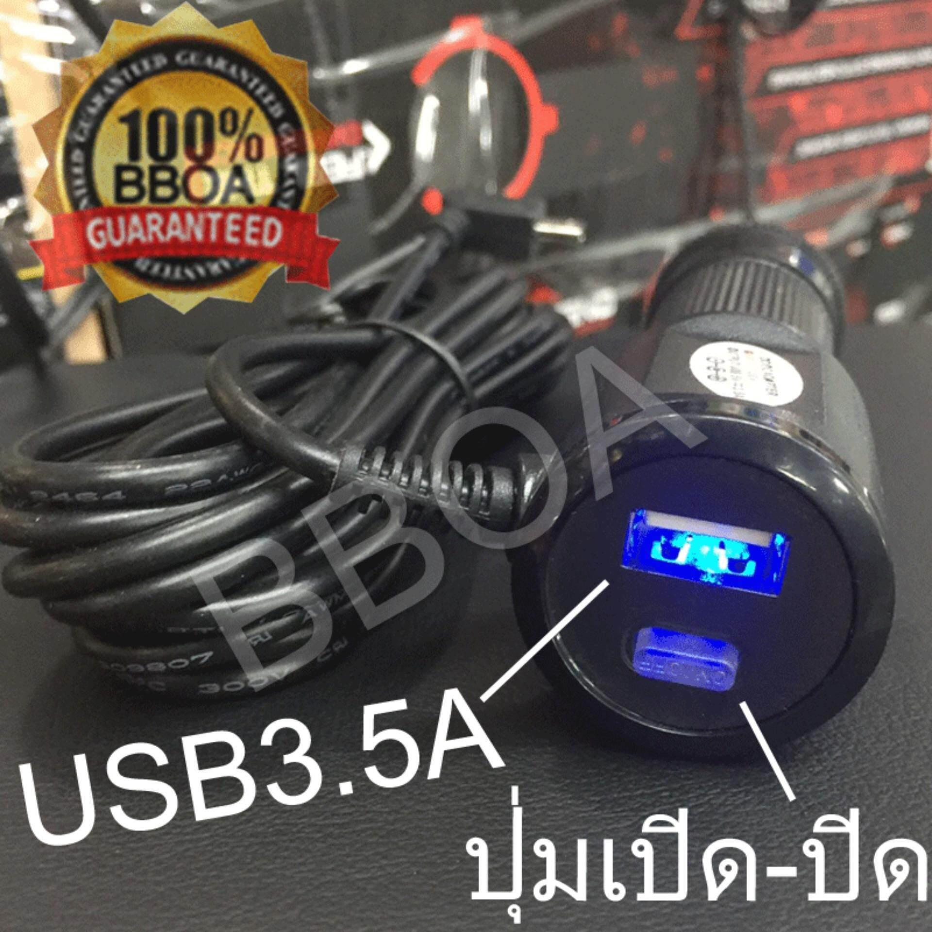 สายชาร์จกล้องติดรถยนต์ และ GPS ยาว 3.5 เมตร มี USB3.5a ขอบสีดำมีสวิทช์ เปิด-ปิด