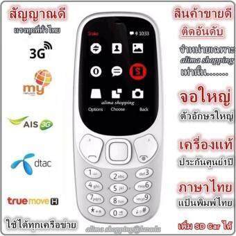 โทรศัพท์ ปุ่มกด Grand 3G (ใช้ได้ทุกเครือข่าย)สัญญาณดี แรงทั่วไทย (เครื่องแท้ประกันศูนย์1ปี) มือถือ 3Gแท้100% 2Sim Hot !!!