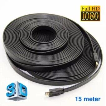 อยากขาย สาย HDMI male To male High Speed 15M 1080p 3D VER 1.4 สายแบบอ่อนแบนยาว 15เมตร (Black)