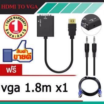 สายแปลงสัญญาณ HDMIออก VGA ฟรี VGA 1.8m (Black)