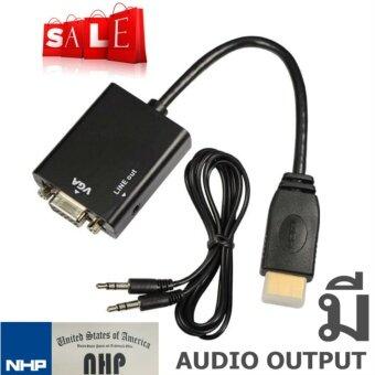 HDMI กับ VGA Video Converter : ซื้อขาย สายสัญญาณแบบ VGA ออนไลน์ในราคาที่ถูกกว่า