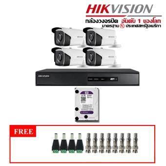 ชุดโปรกล้องวงจรปิดพร้อมเครื่องบันทึกระบบ HDTVI 2 ล้านพิกเซล HIKVISIONEXIR Bullet Camera DS-2CE16D0T -IT3 DS-7204HQHI-F1/Nพร้อมHarddisk WD 1 TB x 1