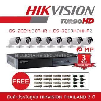 HIKVISION ชุดกล้องวงจรปิด 2 MP DS-7208HQHI-F2 + DS-2CE16D0T-IR*8 (3.6 mm) 'FREE' BNC +DC