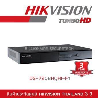Hikvision เครื่องบันทึกกล้องวงจรปิด 8 ช่อง DS-7208HQHI-F1/N HDTVI,AHD 2MP