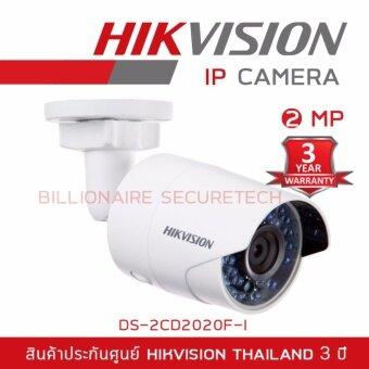 HIKVISION DS-2CD2020F-I 4mm. IP CAMERA 2 MP
