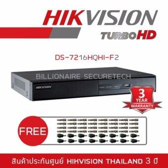 ต้องการขาย Hikvision DVR 16ch DS-7216HQHI-F2/N 'FREE' BNC + DC