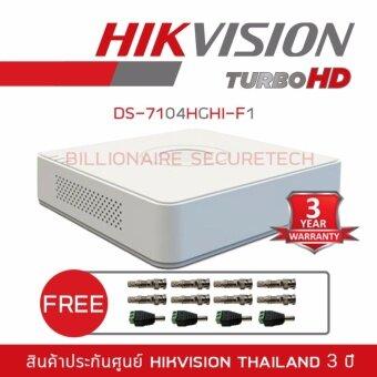 เปรียบเทียบราคา Hikvision DVR 4ch DS-7104HGHI-F1 'FREE' BNC + DC รองรับกล้องความละเอียดสูงสุดไม่เกิน 1 ล้านพิกเซล