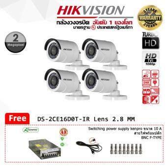กล้องวงจรปิด Hikvision HDTVI 2 Megapixel Bullet Camera DS-2CE16D0T-IR Lens 2.8 MM x 4 ฟรีswitching power supply kenpro ขนาด 10 A x 1 สายไฟพร้อมปลัก x 1 BNC F-TYPE x 8