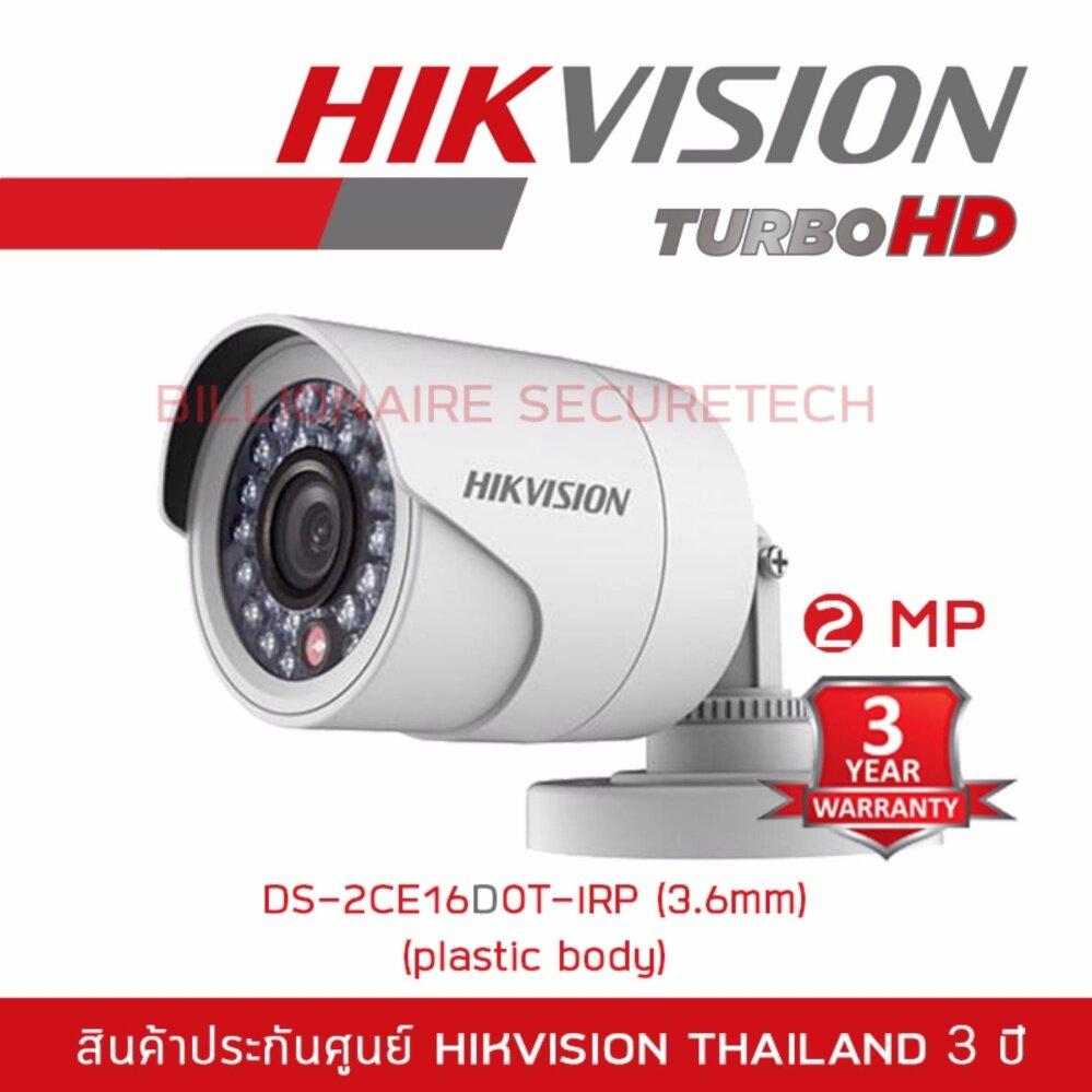 กล้อง HIKVISION ระบบ HDTVI 2 MP รุ่น DS-2CE16D0T-IRP (3.6 mm) ใช้กับเครื่องบันทึกที่รองรับกล้องระบบ HDTVI ความละเอียด 2 ล้านพิกเซลขึ้นไปเท่านั้น