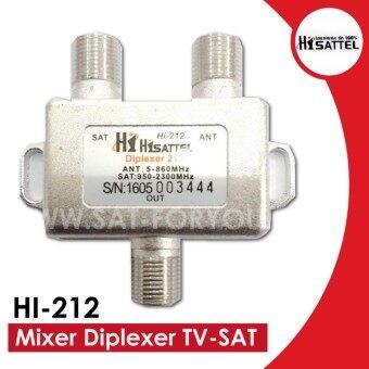 HISATTEL Mixer Diplexer TV-SAT รุ่นHI-212