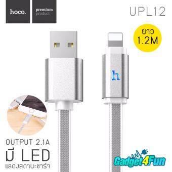 Hoco สายชาร์จ iPhone Lightning Quick Charger & Data Cable พร้อมLED แสดงสถานะชาร์จ รุ่น UPL12 (สีเงิน)