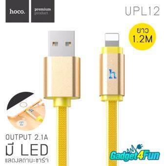 รีวิวพันทิป Hoco สายชาร์จ iPhone Lightning Quick Charger & Data Cable พร้อม LED แสดงสถานะชาร์จ รุ่น UPL12 (สีทอง)