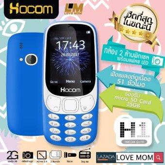 Hocom รุ่นH1 โทรศัพท์ปุ่มกดที่กำลังฮิตที่สุด ทนที่สุดกล้อง2ล้านพร้อมเฟรช 2ซิม (สีน้ำเงิน)
