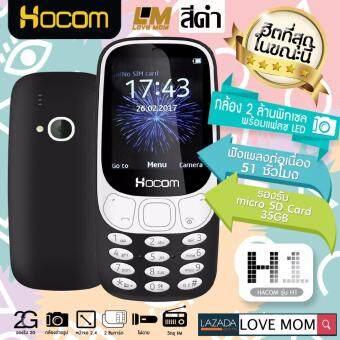 Hocom รุ่นH1 โทรศัพท์ปุ่มกดที่กำลังฮิตที่สุด ทนที่สุดกล้อง2ล้านพร้อมเฟรช 2ซิม (สีดำ)