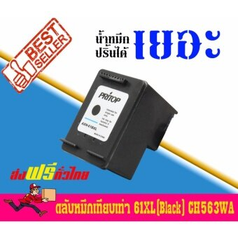 HP Deskjet 1000/2000/2050/1050 AIO ใช้ตลับหมึกอิงค์เทียบเท่า รุ่น HP ink 61BK-XL Pritop