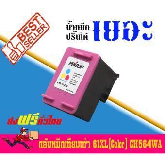 HP ink 61CO-XL ตลับหมึกอิงค์เทียบเท่า Pritop