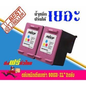 ประเทศไทย HP OfficeJet J4580/J4660 AIO ใช้ตลับหมึกอิงค์เทียบเท่า รุ่น 901CO-XL Pritop แพ็ค2ตลับ