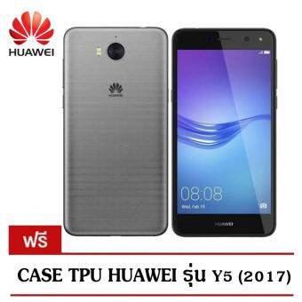 Huawei Y5 (2017) - แถมฟรี เคส แท้จากศูนย์