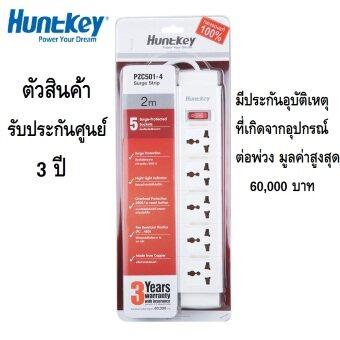 ต้องการขายด่วน HUNTKEY PZC501 ปลั๊กไฟสำหรับเครื่องใช้ไฟฟ้าในบ้าน/คอมพิวเตอร์ ยี่ห้อฮันท์กี้ มี 5 ช่อง/ระบบตัดไฟอัตโนมัติ/ยาว 2 เมตร รับประกันศูนย์