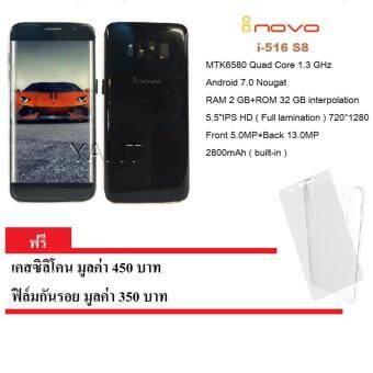 """ประเทศไทย i-516 S8 3G จอ 5.5""""นิ้ว Ram 2/32 GB กล้องหน้า 5 /หลัง 13 MP แถม เคสซิลิโคน+ฟิล์มกันรอย"""