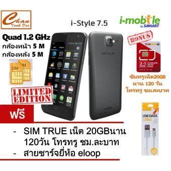 I-mobile I-Style 7.5CPU แรง Quad Coreประกันศูนย์ฟรี สายชาร์จ ยี่ห้อ eloop + ซิมทรูเน็ต20GB นาน 120 วัน โทรทรู ชม.ละบาท