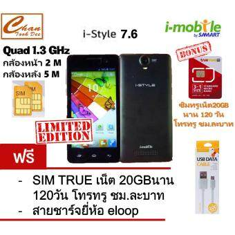 I-mobile I-Style 7.6CPU แรง Quad Core 1.3GHzประกันศูนย์ฟรี สายชาร์จ ยี่ห้อ eloop + ซิมทรูเน็ต20GB นาน 120 วัน โทรทรู ชม.ละบาท