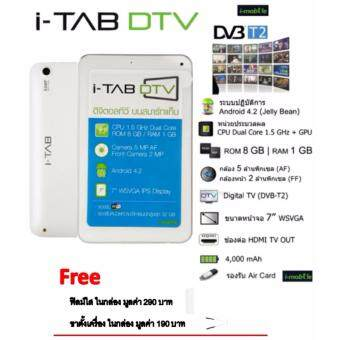 i-mobile i-TAB DTV แท็บเล็ตสุดชิค ดูดิจิตอลทีวีได้ไม่ต้องง้ออินเตอร์เนต