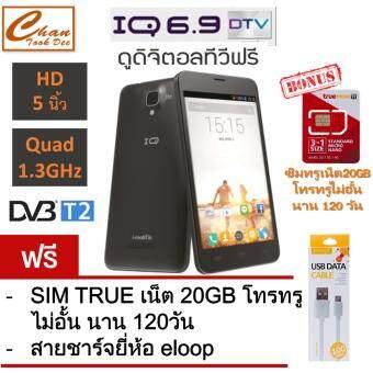 i-mobile IQ 6.9 DTV จอ HD 5 นิ้ว ประกันศูนย์ (BLACK) ฟรี สายชาร์จยี่ห้อ eloop + ซิมทรูเน็ต20GB โทรทรูไม่อั้น นาน 120 วัน