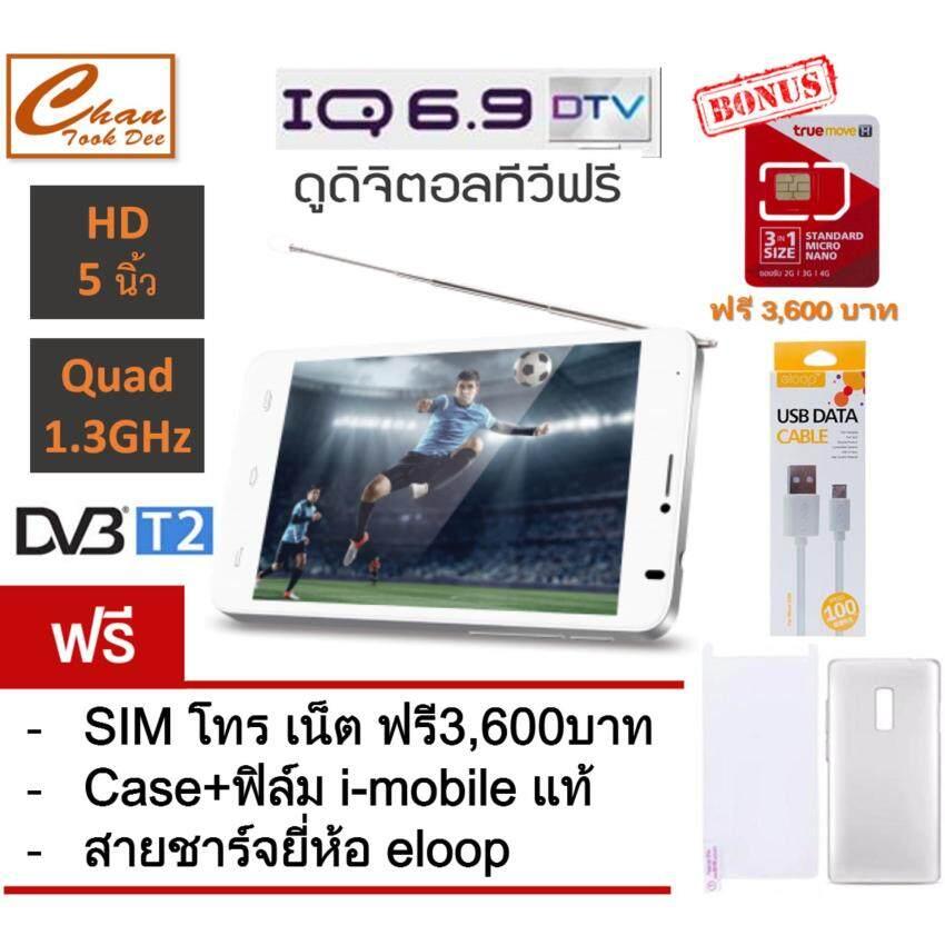 i-mobile IQ 6.9 DTV จอ HD 5 นิ้ว ประกันศูนย์ (WHITE) ฟรี Case i-mobile แท้ + ฟิล์มกันรอย i-mobile แท้ + สายชาร์จ ยี่ห้อ eloop+ Sim True โทร เน็ต 3600บาท