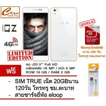 I-mobile IQ Z4GLTE ROM16GB ประกันศูนย์ฟรี สายชาร์จ ยี่ห้อ eloop+ซิมทรูเน็ต20GBนาน 120 วัน โทรทรู ชม.ละบาท