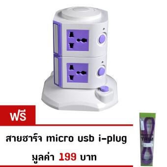 ปลั๊กไฟ I-PLUG ทรงคอนโด 2 ชั้น สีม่วง