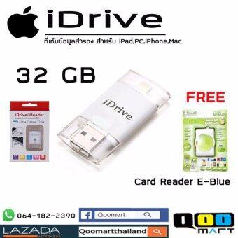 iDrive แฟลชไดรฟ์ เชื่อมต่อสำหรับไอโฟน บันทึกข้อมูล HD iPod iPhone iPad 32GB (White) + แถมฟรี Mobile SiM Card Reader E-Blue