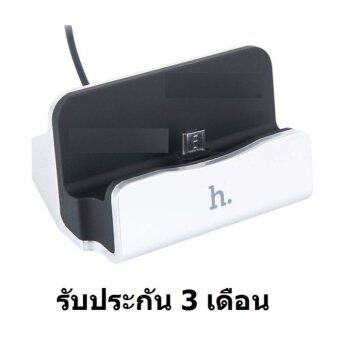 Harga Hoco แท่นชาร์จ ที่ชาร์จ แท่นชาร์ท ที่ชาร์ท Micro USB Charging Charger Dock For Sumsung and other Android Mobile - Silver
