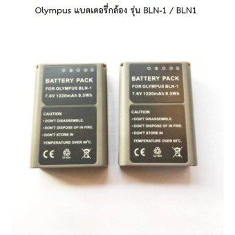 Harga (แพ็คคู่) จำนวน 2 ก้อน For Olympus แบตเตอรี่กล้อง รุ่น BLN-1 / BLN1 Replacement Battery for Olympus