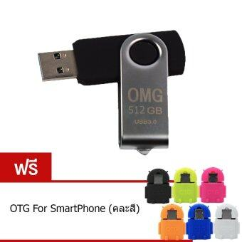 Harga Took Dee Com OMG Flash Drive 512 Gb USB 3.0 (Black) ฟรี OTG Mini For Smart Phone (คละสี)