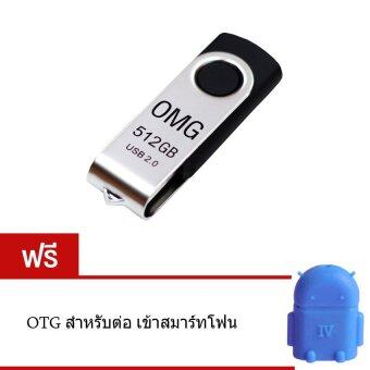 Harga OMG 512GB USB 2.0 Flash Drive Thumb Drive Fast Speed รุ่น OMG512 แถมฟรี USB OTG
