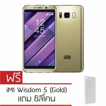ราคา iMI Wisdom S Gold แถมฟรี Silicone case + ฟิล์มกันรอย