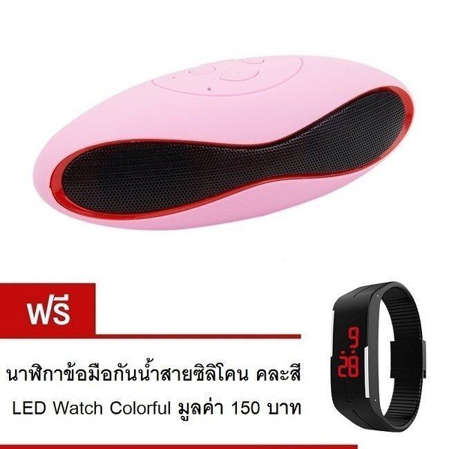 Innotech ลำโพงบลูทูธ Bluetooth Speaker Mini X6U – Pink ฟรี LED Watch Colorful นาฬิกาข้อมือกันน้ำ สายซิลิโคน คละสี