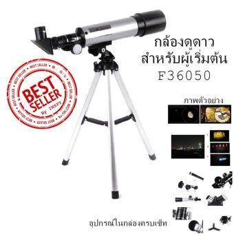 Inspy กล้องดูดาว 36050 telescope(Silver)