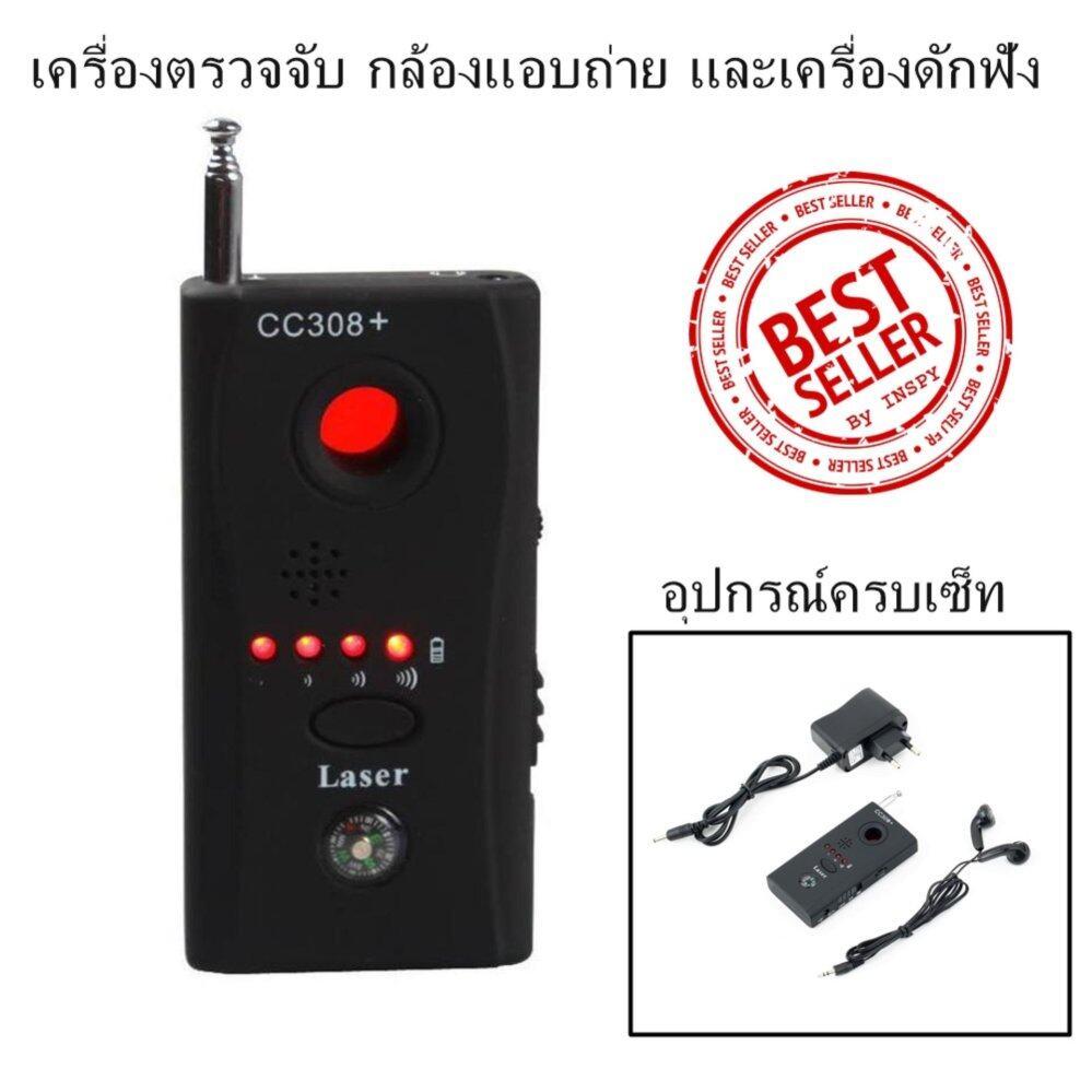 Inspy เครื่องตรวจจับ กล้องแอบถ่าย และเครื่องดักฟัง cc308