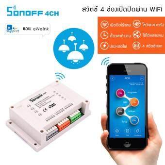 ITEAD Sonoff CH4 สวิตซ์ Wi-FI ไร้สายแบบ 4 ช่อง ควบคุมแยกอิสระผ่านปุ่มและแอพ
