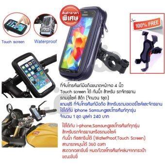 JC ที่จับโทรศัพท์มือถือขนาดหน้าจอ4นิ้วtouch screen ได้ กันน้ำสำหรับ รถจักรยาน รถมอไซค์ (จำนวน 1ชุด)แถมฟรีที่จับโทรศัพท์มือถือ สำหรับรถมอเตอร์ไซค์และจักรยาน ใช้ได้กับ iphoneSamsungและโทรศัพท์ทุกรุ่น จำนวน 1 ชุด มูลค่า 240 บาท
