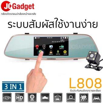 JC Gadget กล้องกระจกติดรถยนต์ พร้อมกล้องหลัง 3 in 1 ระบบสัมผัส รุ่นL808 ( สีทอง )