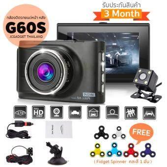 JCGADGET ชัดและคุ้มกับกล้องติดรถยนต์กล้องหน้า & หลัง รุ่น G60S( สีดำ ) แถมฟรี Fidget Spinner