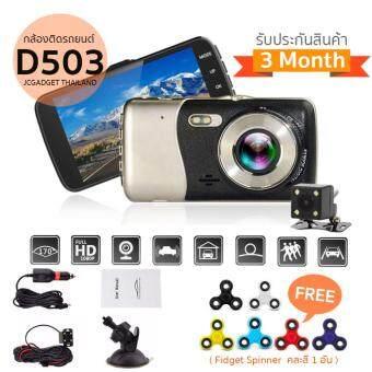 JCGADGET กล้องติดรถยนต์กล้องหน้าหลัง รุ่น D503 แถมฟรี Card Reader 1 ชุด