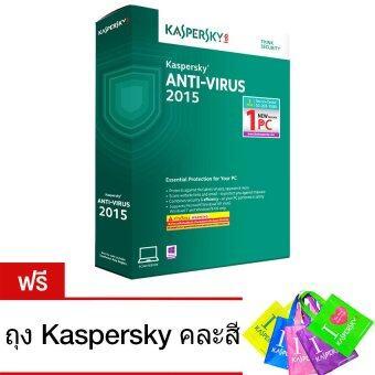 Kaspersky Anti-Virus 2015 (1 PC) – KAV01BSV15FS Free! ถุง Kaspersky คละสี