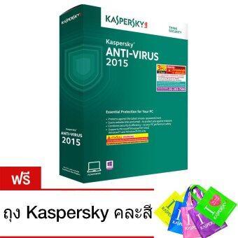 Kaspersky Anti-Virus 2015 (Renewal 3 PCs) - KAV03RLV15FR (เเถมฟรี!! ถุง Kaspersky คละสี)