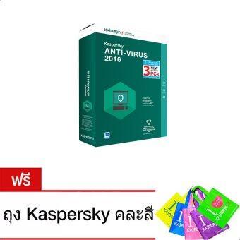 Kaspersky Anti-Virus 2016 (3 PCs) เเถมฟรี! Kaspersky colorful bag