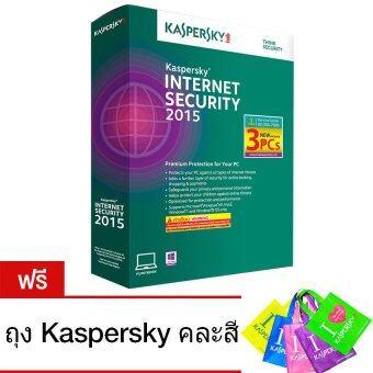 Kaspersky Internet Security 2015 (3 PCs) - KIS03BSV15FS (เเถมฟรี!! ถุง Kaspersky คละสี)