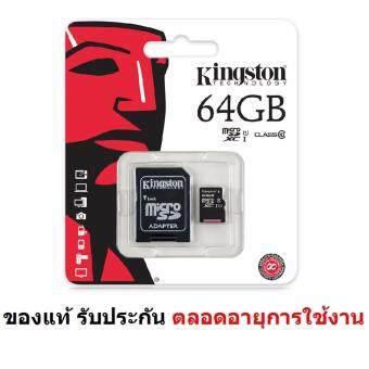 Kingston คิงส์ตัน เมมโมรี่การ์ด Memory Micro SD Card Class 10 64GB + Adapter ของแท้ 100%รับประกันตลอดอายุการใช้งาน